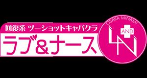 ラブ&ナースのロゴ画像